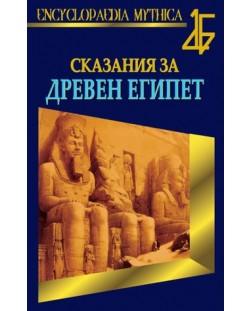 skazanija-za-dreven-egipet
