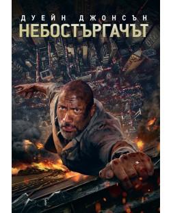 Небостъргачът (DVD)
