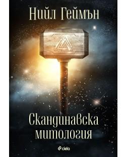 skandinavka-mitologiya