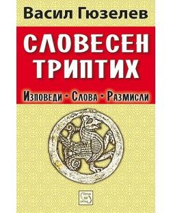 Словесен триптих