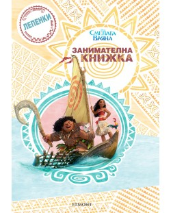 Смелата Ваяна: Занимателна книжка с лепенки