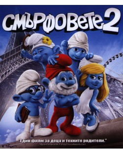 Смърфовете 2 (Blu-Ray)
