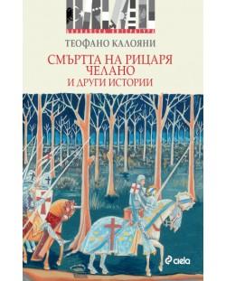 Смъртта на рицаря Челано и други истории