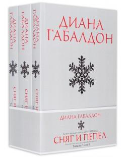 Сняг и пепел (Друговремец 6) – футляр – том 1, 2 и 3