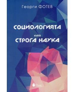 Социологията като строга наука (меки корици)