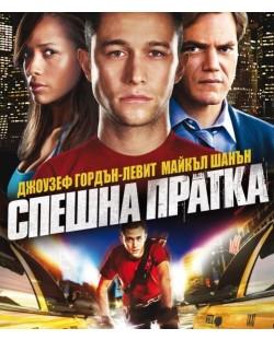 Спешна пратка (Blu-Ray)