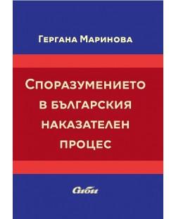 Споразумението в българския наказателен процес