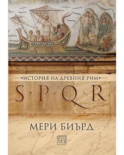 SPQR. История на Древен Рим (твърди корици)