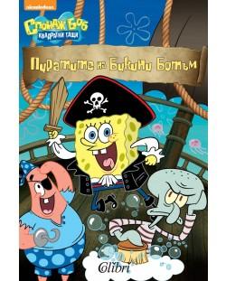 Спондж Боб Квадратни гащи: Пиратите на Бикини Ботъм