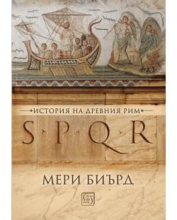 SPQR. История на Древен Рим (меки корици)