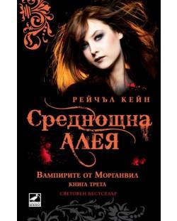 Среднощна алея (Вампирите от Морганвил 3)