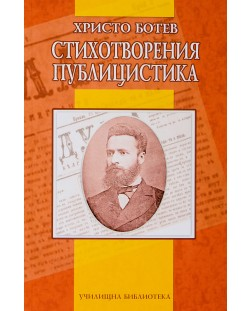 Стихотворения. Публицистика - Христо Ботев