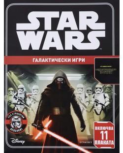 Star Wars: Галактически игри (с лепенки + плакати)