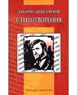 Стихотворения от Димчо Дебелянов