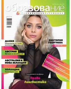 Образование и специализация в чужбина – брой 88 (май/юни 2019)