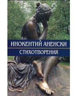 Стихотворения от Инокентий Аненски