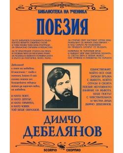Поезия от Димчо Дебелянов (Скорпио)