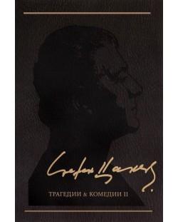 Стефан Цанев. Съчинения в 12 тома - том 3: Трагедии и комедии II (меки корици)