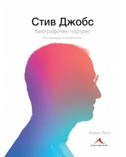 Стив Джобс: Биографичен портрет (твърди корици)