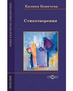 stihotvoreniya-nova-balgarska-biblioteka