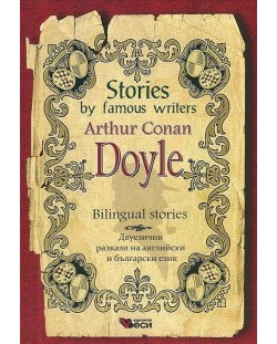 Stories by famous writers: Arthur Conan Doyle - bulingual (Двуезични разкази - английски: Артър Конан Дойл)