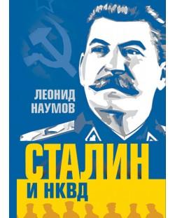 stalin-i-nkvd