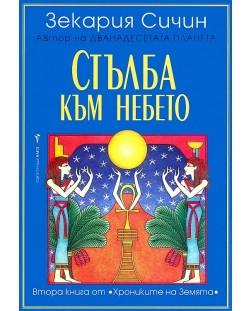 stalba-kam-nebeto-hroniki-na-zemiata-2