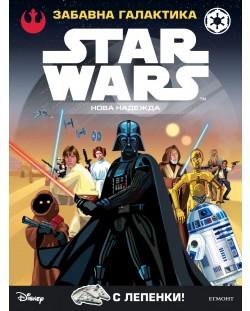 Star Wars. Забавна галактика: Нова надежда (с лепенки)