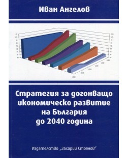 strategiya-za-dogonvashto-ikonomichesko-razvitie-na-balgariya