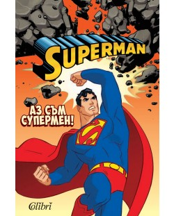 Superman: Аз съм Супермен
