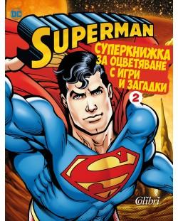 Superman: Суперкнижка за оцветяване с игри и загадки