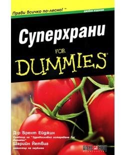 Суперхрани for Dummies