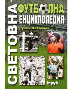 svetovna-futbolna-enciklopedija-tv-rdi-korici