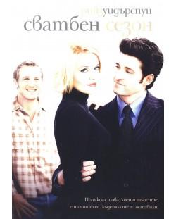 Сватбен сезон (DVD)