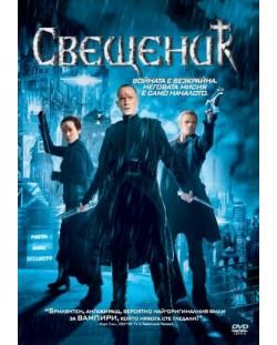 Свещеник (DVD)