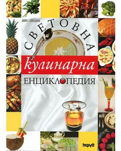 Световна кулинарна енциклопедия (твърди корици)