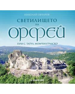 Светилището на Орфей