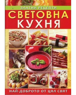 Световна кухня. Златни рецепти