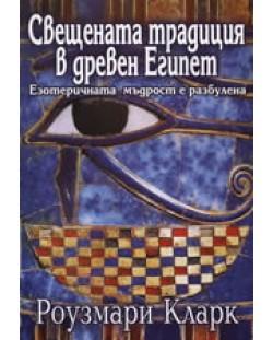 Свещената традиция в древен Египет