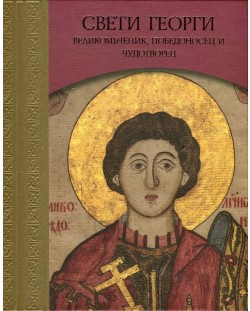 Свети Георги: Великомъченик, победоносец и чудотворец
