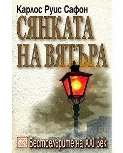 Сянката на вятъра (Гробището на забравените книги 1)