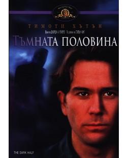 Тъмната половина (DVD)