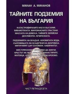 Тайните подземия на България 15