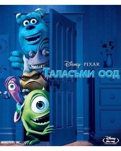 Таласъми ООД (Blu-Ray)
