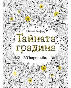 Тайната градина - 20 картички