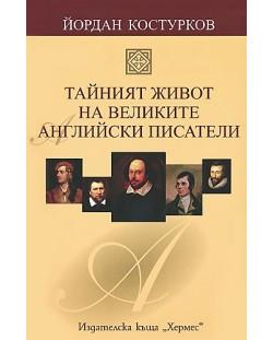 Тайният живот на великите английски писатели