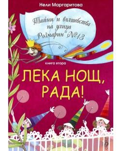 """Тайни и вълшебства на ул. """"Розмарин"""" № 13 - книга втора: Лека нощ, Рада!"""