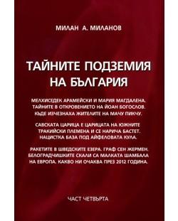 Тайните подземия на България 4