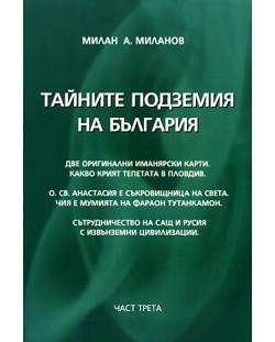 Тайните подземия на България 3