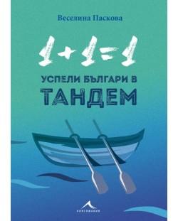 Успели българи в тандем (1 + 1 = 1)